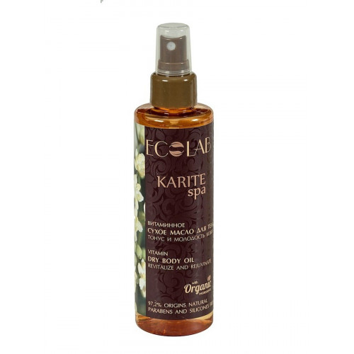 Витаминное сухое масло для тела   ТОНУС И МОЛОДОСТЬ КОЖИ  масло карите, экстракт камелии, карамболы, Karite Spa  Ecolab 200ml